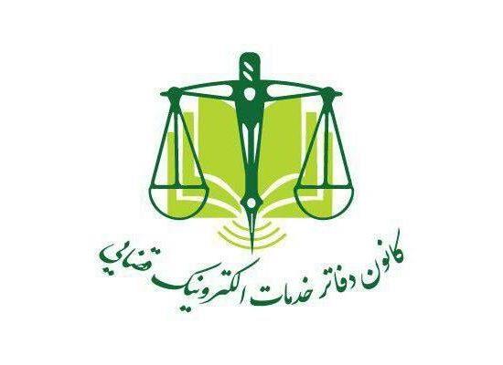 کانون-دفاتر-خدمات-الکترونیکی-قضایی